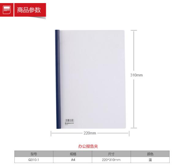 齐心A4Q310强力加厚型抽杆夹/文件夹/报告夹10个装蓝色