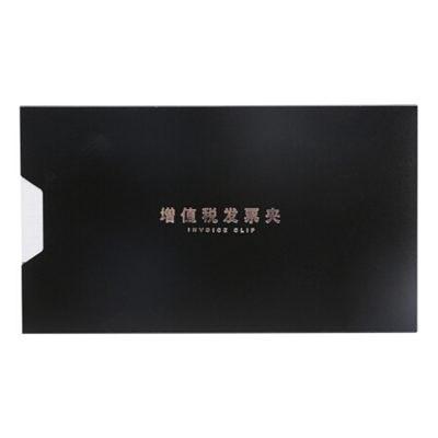 晨光ADM92921增值税发票夹带外壳黑色1个