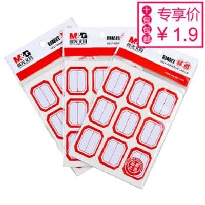 晨光YT-11自粘性标签10张/包单包装