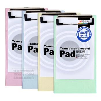 晨光A4透明刻度尺板夹文件夹ADM94513蓝色