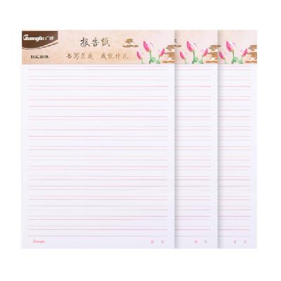 广博3本装16K30张双线信纸草稿本子GB16219