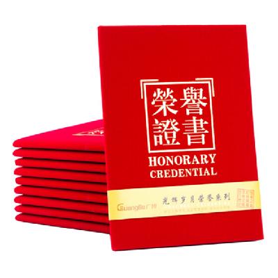 广博16K红色绒面荣誉证书带内芯75本装ZS6688-1