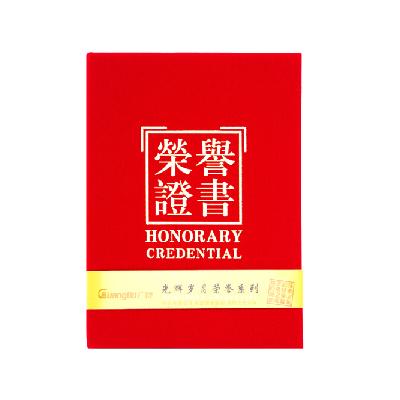 广博8K绒面荣誉证书单本装ZS6686-1
