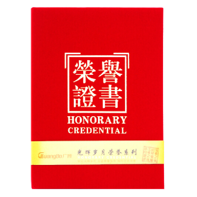 广博16K绒面荣誉证书单本装ZS6688-1