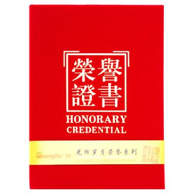 广博12K绒面荣誉证书单本装ZS6687-1