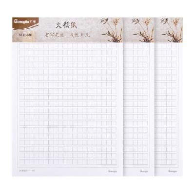 广博3本装16K30张方格信纸本子GB16217