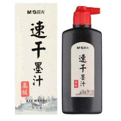 晨光250ml便携式高级速干墨汁单瓶装AICW8806