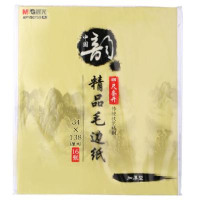 晨光34*138cm黄色毛边纸加厚书法练习纸16张/包APY90759