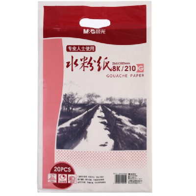晨光感悟人生系列8K/210g美术绘画专用水粉纸20页装APYMX635