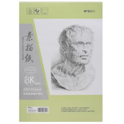 晨光墨的记忆系列8K/30页美术绘画专用铅画纸素描纸APY41N49