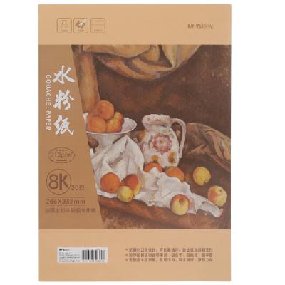 晨光墨的记忆系列8K/20页美术绘画专用水粉纸APYMXN48