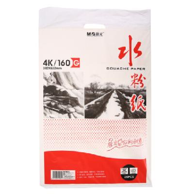 晨光感悟人生系列4K/160g美术绘画专用水粉纸20页装APYMW268