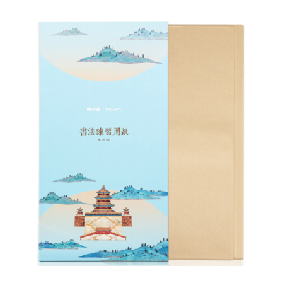 得力颐和园系列20张四尺三开书画书法纸米黄竹浆毛边纸74258