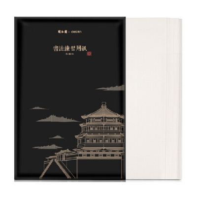 得力颐和园系列20张四尺四开书画书法纸白色仿宣毛边纸74259
