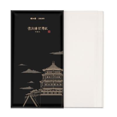 得力颐和园系列20张四尺三开书画书法纸白色仿宣毛边纸74260
