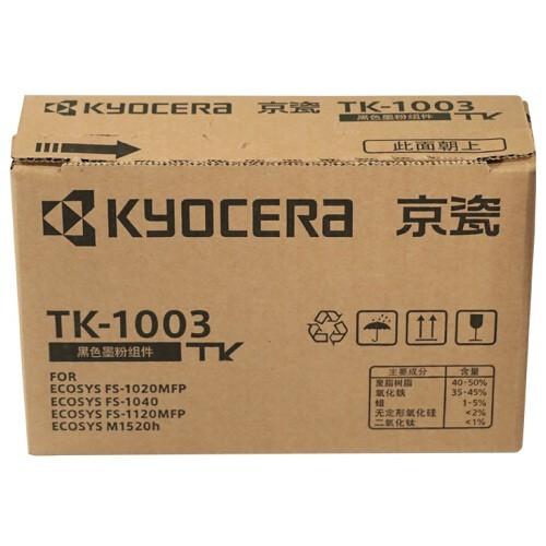 京瓷TK-1003黑色硒鼓