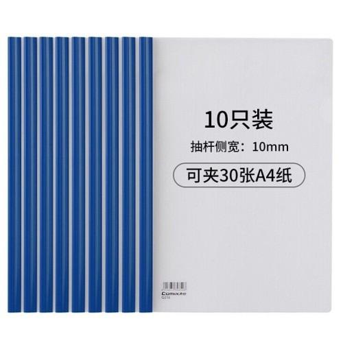 齐心Q310-1蓝色抽杆文件夹220*310mm 10只/包