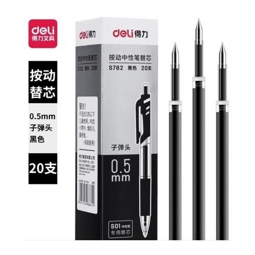 得力S782按动中性笔替芯0.5mm子弹头 黑色 20支
