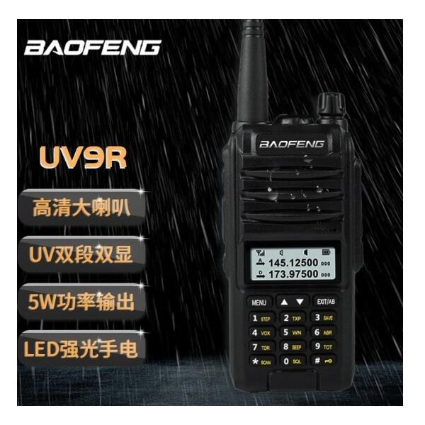 宝锋BF-UV9R大功率对讲机