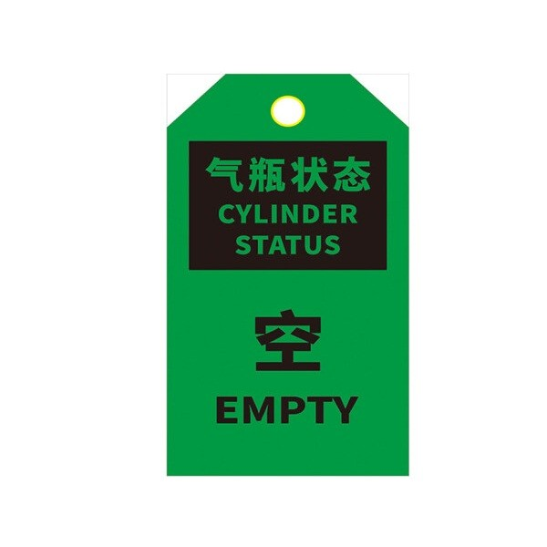 SKIDS AQGP-04 空 PVC气瓶状态标识卡