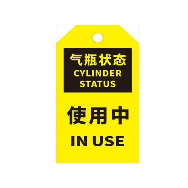 SKIDS AQGP-02 使用中 PVC气瓶状态标识卡