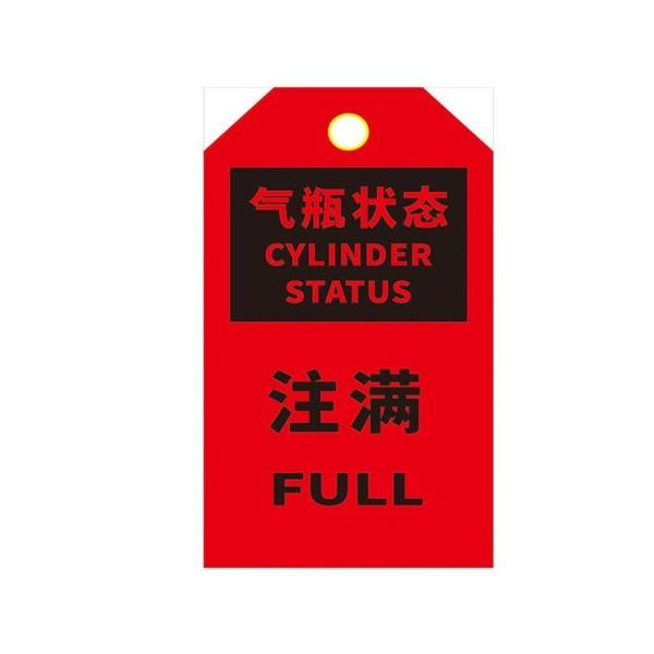 SKIDS AQGP-03 注满 PVC气瓶状态标识卡