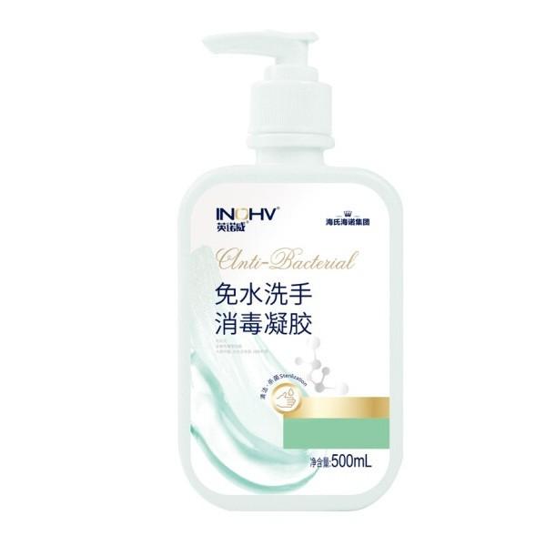 海氏海诺75%酒精乙醇免洗洗手液500ml/瓶