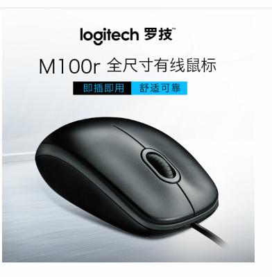 罗技M100R有线鼠标