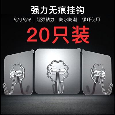 晟旎尚品 透明挂钩贴20只装