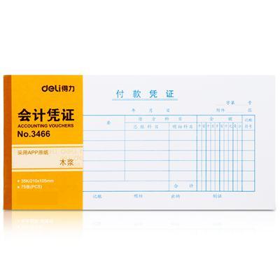 得力3466付款凭证(白色)(本)