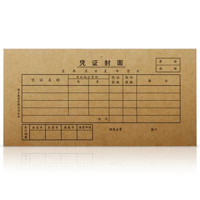 得力3480凭证封面(小)(棕黄)(25份/包)