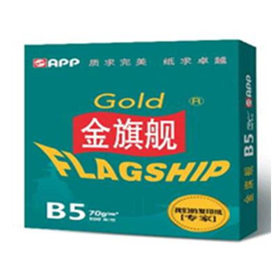 金旗舰 B5 70g复印纸(单包装500页)